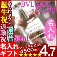 名入れ 香水 ブルガリ ブルー プールオム 50ml オードトワレ  【大切な方へのギフトに最適な商...