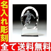 卒業記念品や表彰に最適のクリスタル製3Dトロフィー  クリスタル内部には、各スポーツのデザインが彫刻...