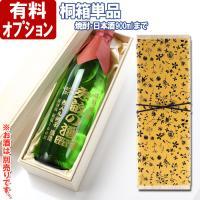 有料オプション 布貼りギフト桐箱(1本用) 別途、お酒と併せてご注文下さい