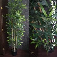 【商品情報】 人工観葉植物 造花 竹ツリーのインテリアポット 180cm バンブーツリー 光触媒を超...