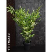 人工観葉植物 造花 竹ツリーのインテリアポット 65cm バンブーツリー 光触媒を超えるCT触媒/消臭効果 高級那智黒石付き