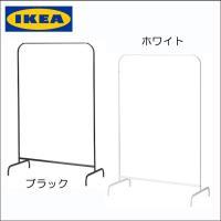 【商品情報】 IKEA/イケア シングルハンガーラック MULIG 洋服ラック  室内のあらゆる場所...