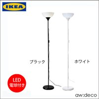イケア/IKEA LED電球付き LEDアッパーライト フロアランプ スタンド 北欧スタイル インテリア リビングルーム NOT おしゃれ 照明