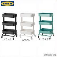 【商品情報】 RASKOG イケア/IKEA キッチンワゴンキャスター付き/頑丈なスチール製/ベッド...