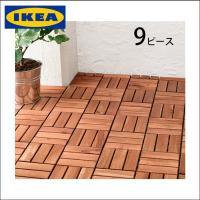 【商品情報】 IKEA/イケア ウッドデッキ ウッドパネル 9枚セット(約0.5畳)アカシア無垢材 ...