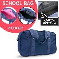 選べるインナー2色 ひみつのポケット付きスクールバッグ  授業が多い曜日でも安心の大容量バッグ A4...