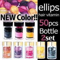 エリプス 正規品 50個入り ボトル 2個セット  赤外線が強いバリで人気の国民的ヘアケア商品として...