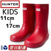 ハンター レインブーツ キッズ HUNTER KFT5003RMA HRE KIDS FIRST C...