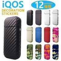 iQOS シール スキンシール 全面 セット カーボンパターン カモフラパターン   -商品特徴- ...