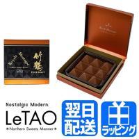 LeTAO(ルタオ)ロイヤルモンターニュ竹鶴 まろやかな口どけのミルクチョコレートに竹鶴ピュアモルト...