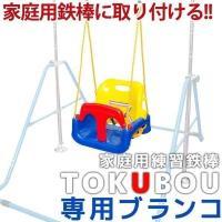 MRG TOKUBOU 家庭用鉄棒専用ブランコ  逆上がりができるようにになっても大丈夫! かんたん...