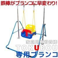 家庭用練習鉄棒 TOKUBOU +ブランコセット  かんたん取り付けで鉄棒がブランコに早変わり! 大...