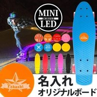 LEDタイヤ名入れミニクルーザー ペニータイプスケートボード 滑ることを楽しむ小さなスケートボード ...