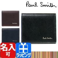 Paul Smith ポールスミス カラードエッジ コインケース  ナチュラルな格子状のエンボスとカ...