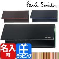 Paul Smith ポールスミス カラードエッジ 長財布  ナチュラルな格子状のエンボスとカラフル...
