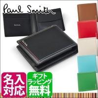 ポール・スミス 正規品 財布 ダブルステッチ二つ折り財布(小銭入れあり) メンズ 革製 レザー PS...
