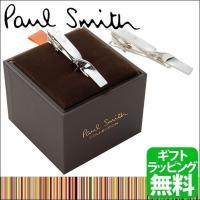 商品説明  ポール・スミス コレクションのタイバー。 人気のツイストシリーズの新色。 一枚の長方形の...