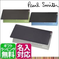 Paul Smith ポールスミス コントラストインサイド 長財布  ■商品詳細 アウトサイドとイン...