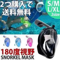 新感覚シュノーケルマスク マスク一体型 スノーケル 子供用 大人用 180°ビューイングシュノーケル...