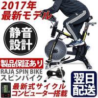 2017年最新モデル 静音設計 スピンバイク RAJA FITNESS SPIN BIKE 天候を気...