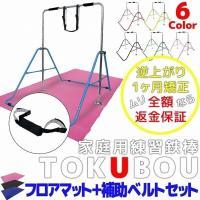 家庭用練習鉄棒 TOKUBOU フロアマット+逆上がり補助バンドセット 逆上がり1ヶ月で出来なければ...