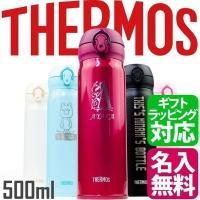 名入れ サーモス 水筒 500ml 真空断熱ボトル ステンレス  サーモス【THERMOS】のステン...
