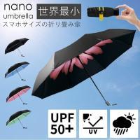 折りたたみ傘 超軽量 195g レディース  世界最小 nano Umbrella 送料無料  大人...