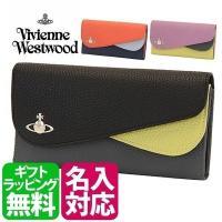 Vivienne Westwood ダブルフラップ 長財布  コメント 大胆かつ美しいカラーリングが...