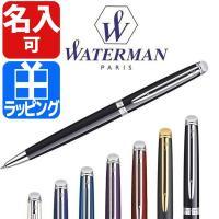 ウォーターマン ボールペン メトロポリタン エッセンシャル  メトロポリタン 完璧なまでのスマートさ...