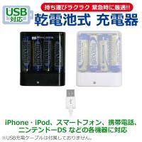 USBケーブルを接続して充電!!持ち運びラクラク☆ 緊急時に最適な USB対応 乾電池式 モバイルバ...