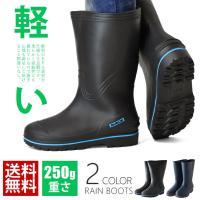 軽量のEVA素材を使用した使い心地いいのいいメンズ長靴が新登場。片足250gの超軽量レインブーツです...