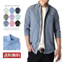 オックスフォード ビジネスシャツ 7分袖シャツ ボタンダウンシャツ メンズ セール
