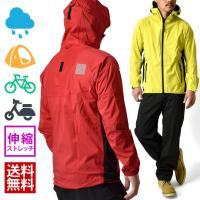 レインスーツ カッパ レインコート 雨具 防水 撥水 ジャケット パンツ メンズ セール