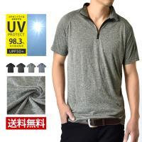 感動ドライ 吸汗速乾 接触冷感 UVカット UPF50+ 半袖ポロシャツ 脇汗対策 Tシャツ ゴルフウエア ハーフジップ 水陸両用 メンズ セール