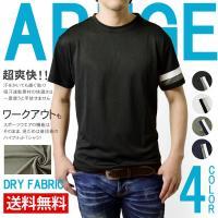 Tシャツ メンズ 無地 半袖 吸汗速乾 ドライ 袖切替 セール mens アルージェ - 通販 - PayPayモール