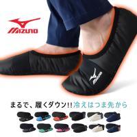 ミズノ MIZUNO ルームシューズ スリッパ 中わた 軽量 暖か 靴下 テントシューズ キャンプ 洗濯できる メンズ セール