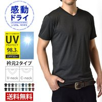 Vネック クルーネック 感動ドライ 吸汗速乾 接触冷感 UVカット UPF50+ 半袖 Tシャツ 脇汗対策 ラッシュガード 水陸両用 メンズ セール
