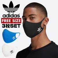送料無料 アディダス オリジナルス マスク 3枚セット 青 白 黒 メンズ レディース M L フェイスカバー 3パック ADIDAS スポーツマスク ブラック ホワイト