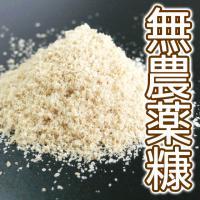 無農薬 糠 米糠 米ぬか 農薬不使用 あいがも農法 コウノトリ米 ぬか漬け 有機肥料 500g