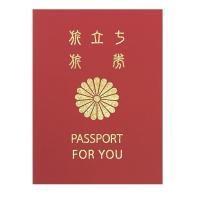 【色紙 よせがき メモリアルパスポート 10年版 おもしろ寄せ書き色紙 送別会 お別れ会 卒業 誕生...