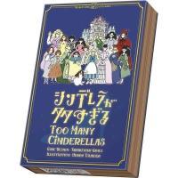 【 シンデレラが多すぎる カードゲーム ボードゲーム パーティ 盛り上げ お祝い お誕生日プレゼント...