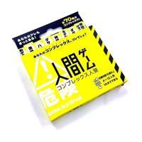 【 人間ゲーム カードゲーム ボードゲーム パーティ 盛り上げ お祝い お誕生日プレゼント ギフト ...