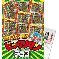 【 景品ならパネもく! 大人買い ビックリマンチョコ 30個入 目録・A4パネル付 景品 ギフト 目...