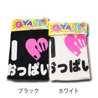 【 I LOVE おっぱい ギャグTシャツ M-L フリーサイズ 男女兼用 ジョーク ギフト景品 プ...