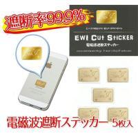【 遮断率99.9% EWI電磁波遮断ステッカー Silver 5枚入 電磁波防止シール 電磁波対策...