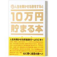 【 10万円貯まる本 人生版 幸せへと導く金言 名言】  ページの穴に500円玉をはめるたびに、 あ...