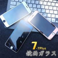 ◆:iPhone7/7plus専用 鏡面ガラスフィルム。 ◆:反射、立派 ◆:気泡が入りにくい ◆:...