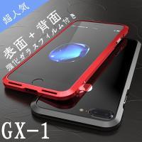 大人気アルミバンパーGX1 for iPhone7/7plus新発売  表面+背面9H強化ガラス付き...