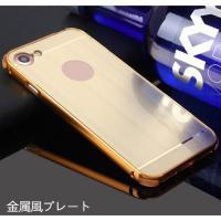 ◆:iphone7/7 plus PC素材金属風バックプレート付き!  ◆:iphone7/7 pl...