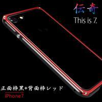 I am Legend!!  ◆:iPhone7/plus 大人気アルミバンパー ◆:自由配色 ◆:...
